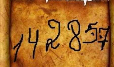 为什么142857是世界上最奇特的数?