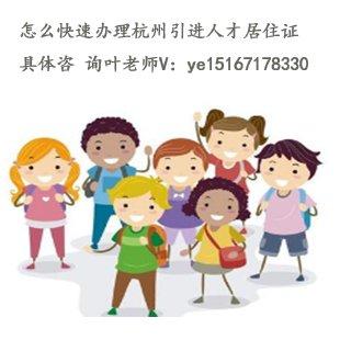浙江人才引进居住证,如何办理浙江省引进人才居住证,去哪个部门办理