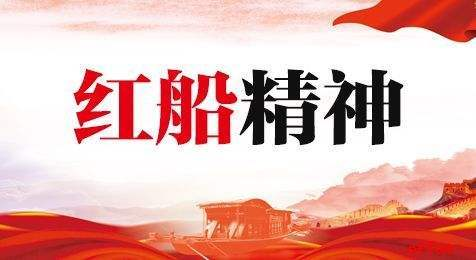 红船文化的诗词 南湖红船的有关诗词