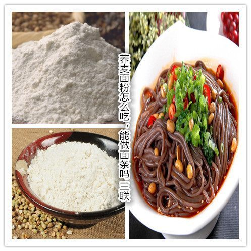 荞麦面粉怎么吃,能做面条吗?