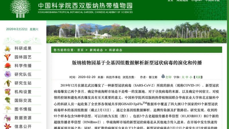 最新!武漢華南海鮮市場并非新冠病毒發源地