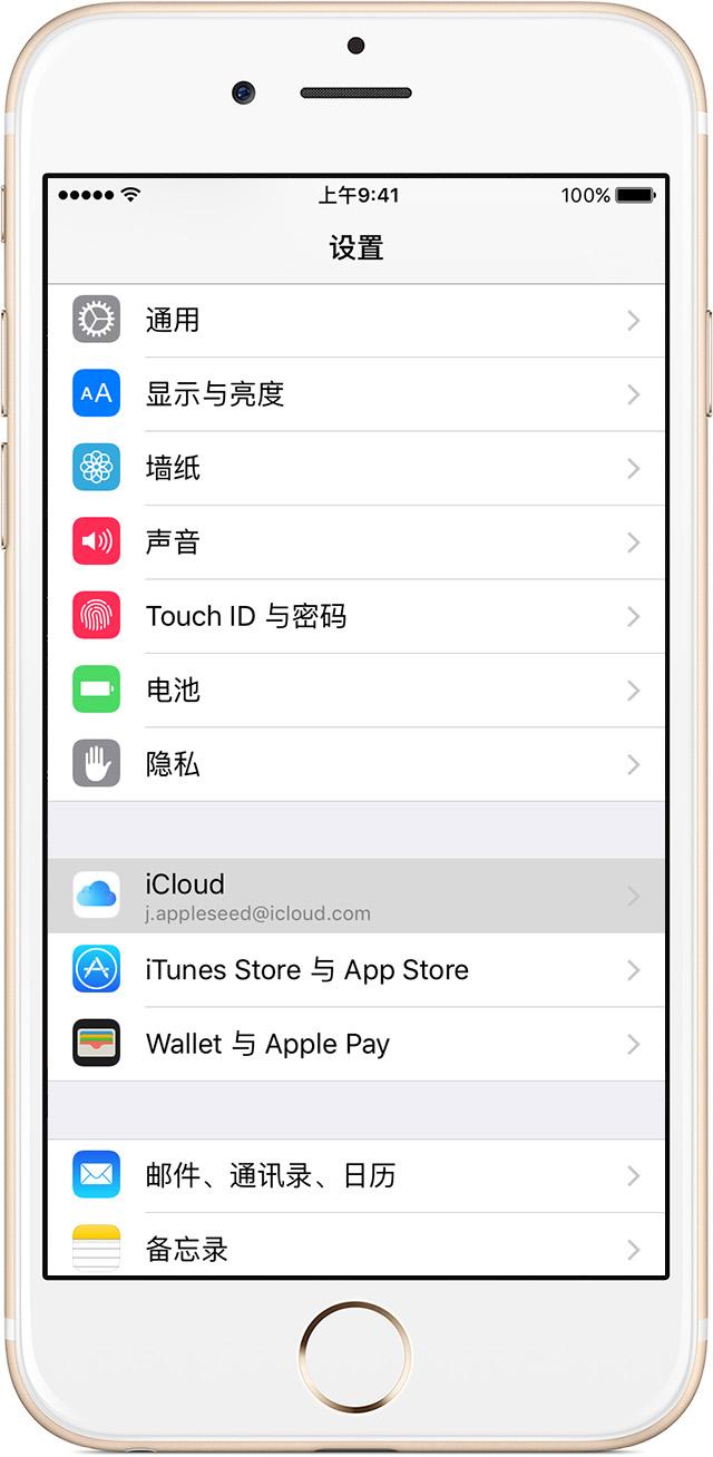 苹果手机icloud怎么用 备份的东西在哪