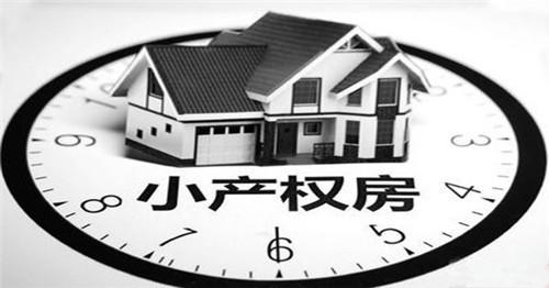 开始实施不动产登记,是不是小产权房子可以办房产证?