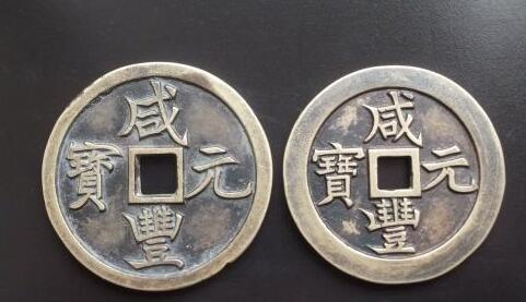 大清铜币,光绪年造,户部中间奉字,当制钱二十文市场价多少钱