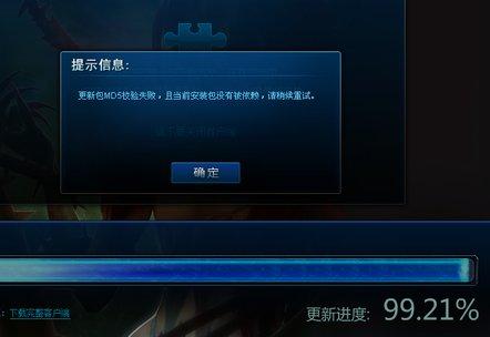lol更新,LOL英雄联盟更新包怎么删除?