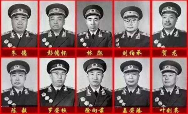 十大元帅的照片有哪些?