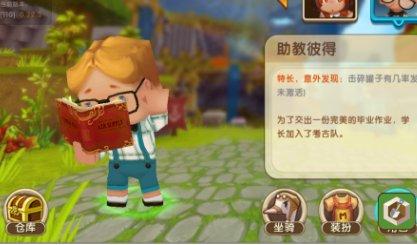 【迷你世界 解锁角色】《迷你世界》角色怎么解锁?插图(3)