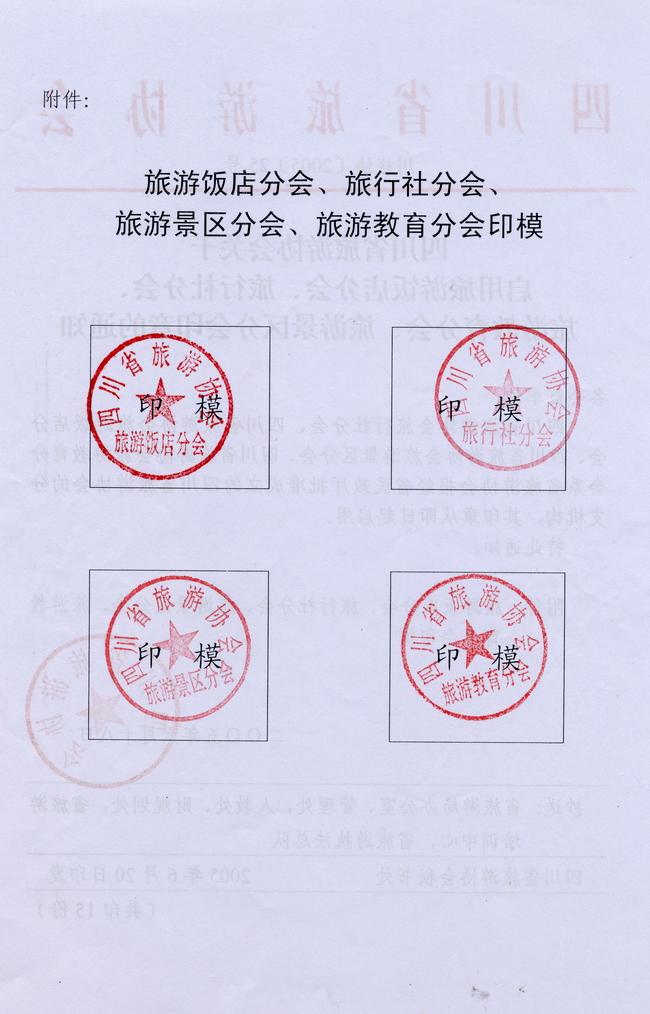 四川省旅游协会的业务范围