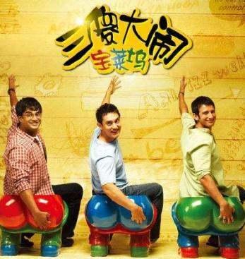 印度电影《我的个神啊》好看吗?