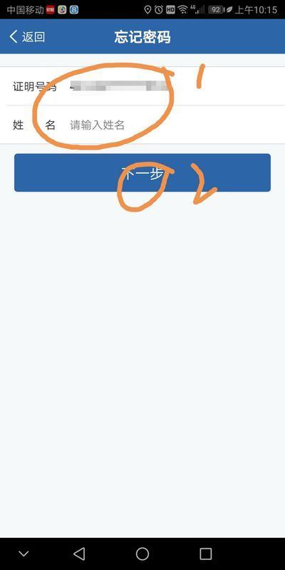 交管12123我没注册过为什么说我手机已经注册过了?