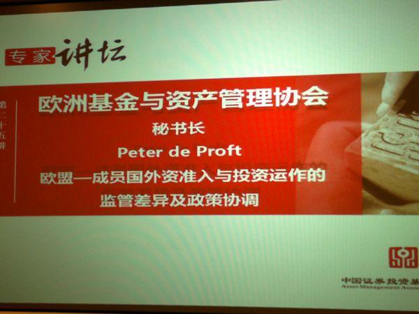 中国证券投资基金业协会的发展历史