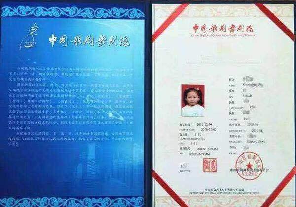 正规的中国舞考级证书是什么样的?