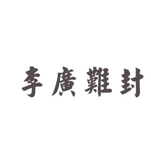 李广什么什么成语_飞将军李广