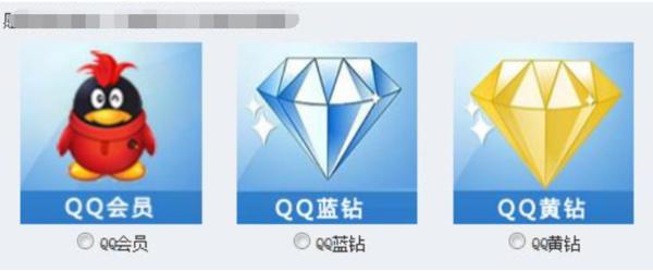 qq黄钻最高等级个性钻,QQ黄钻都有哪些功能权限